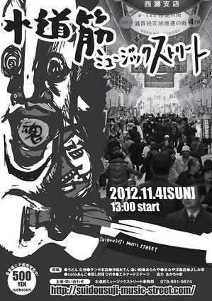 2012sms11
